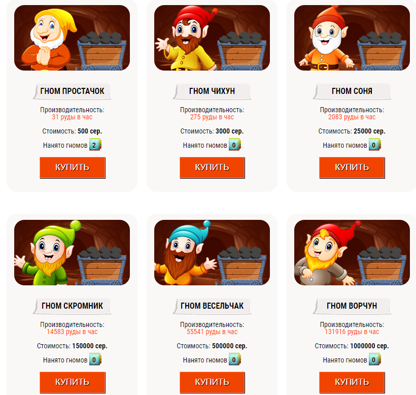 Gnomes Money - маркетинг игры