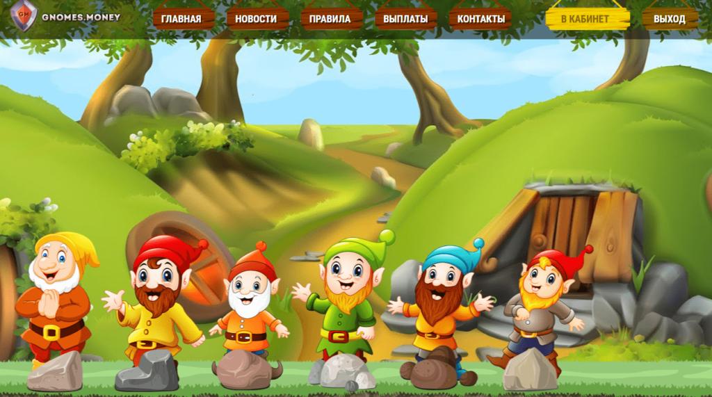 Gnomez.money - Игра с выводом денег