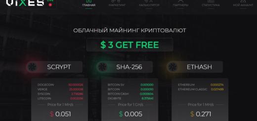Vixes.iz - Облачный майнинг криптовалют