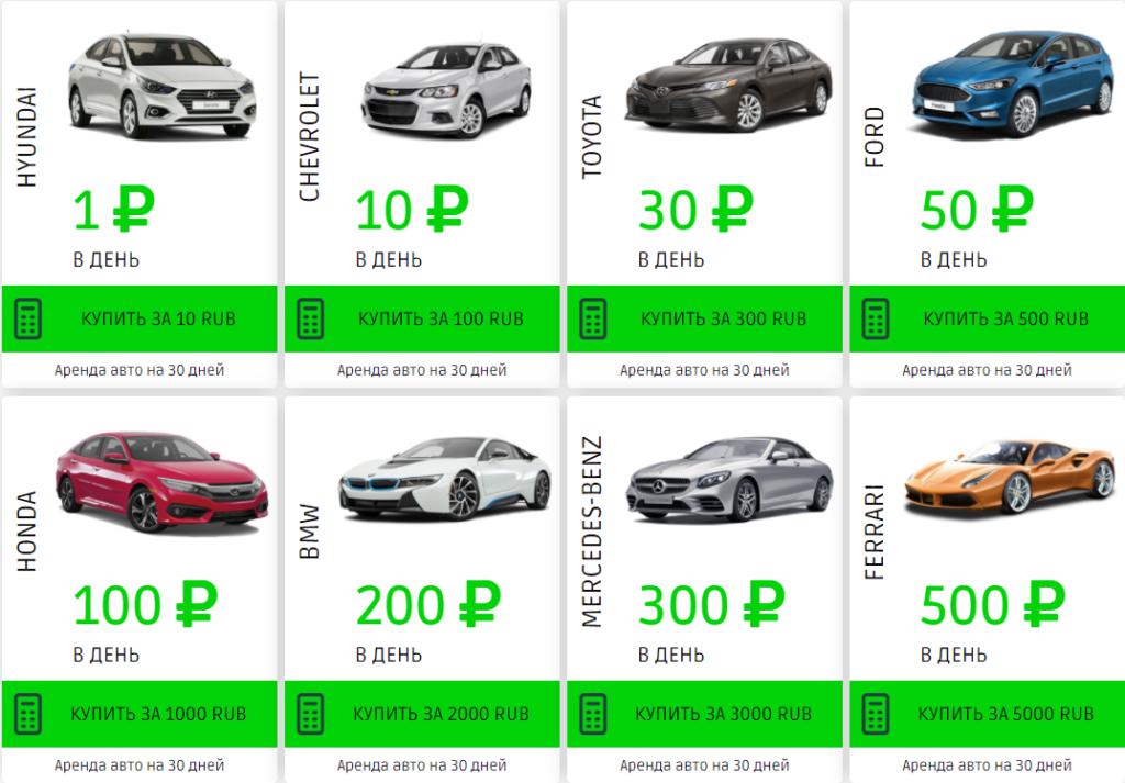 Carspull.vip - Экономическая игра с выводом денег
