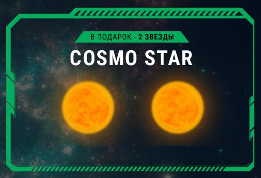 Cosmostar.cc - Новая игра с выводом денег