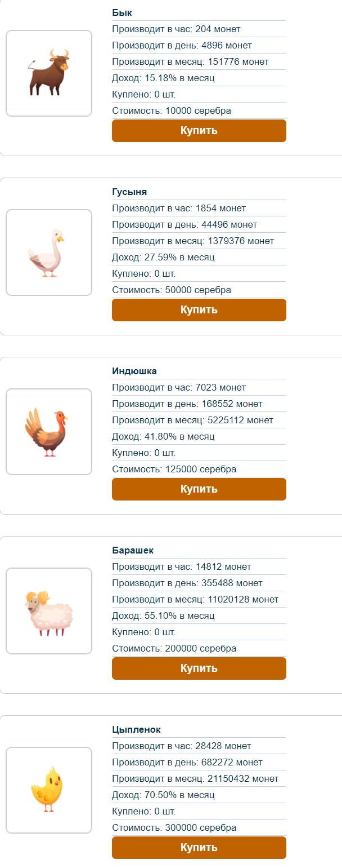 FermaMoney - Аккаунт - Купить Робот - ferma-money.cc - маркетинг игры