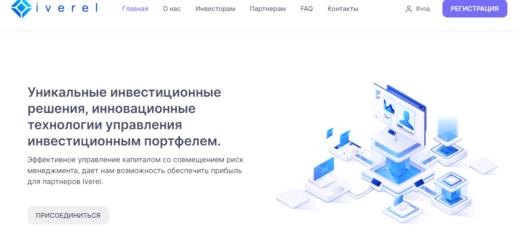 Iverel.com - Среднедоходный хайп проект