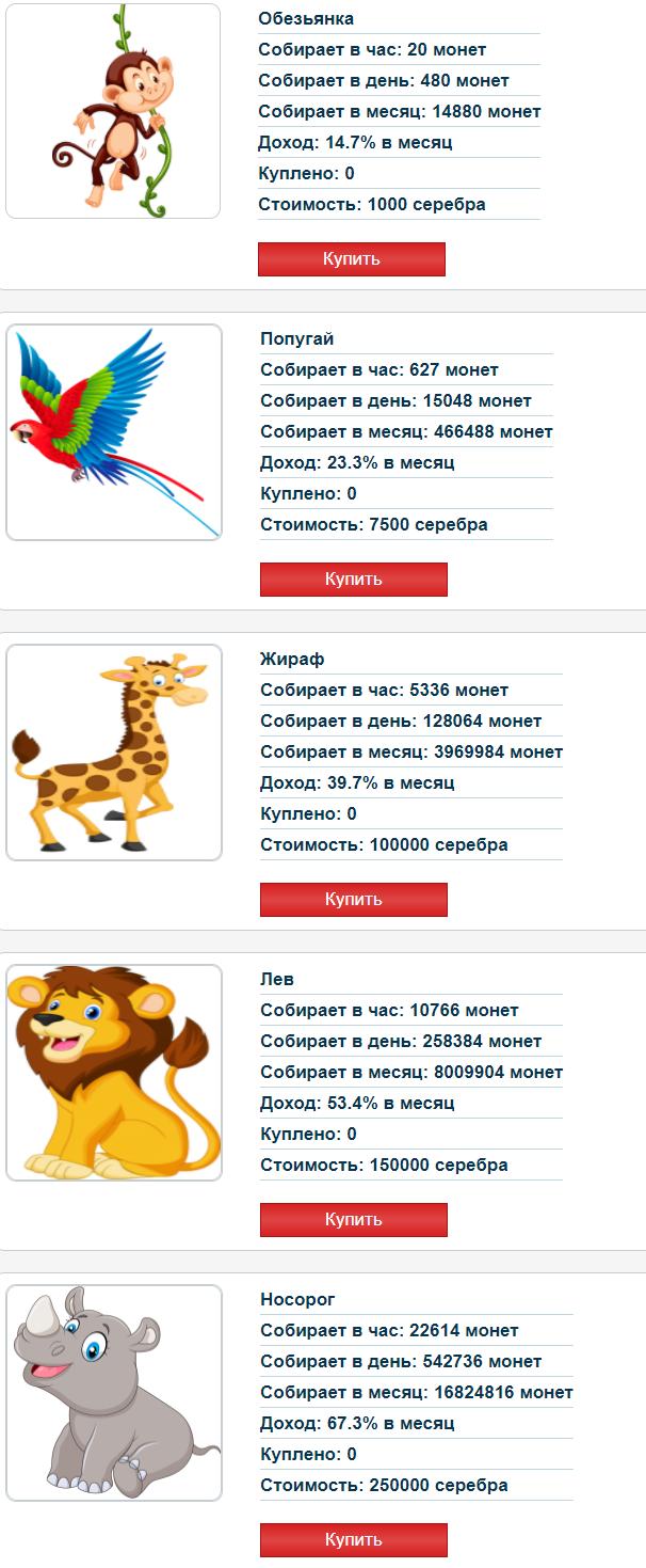 Jungle Money - Аккаунт - Нанять ботана - jungle-money.biz - маркетинг игры