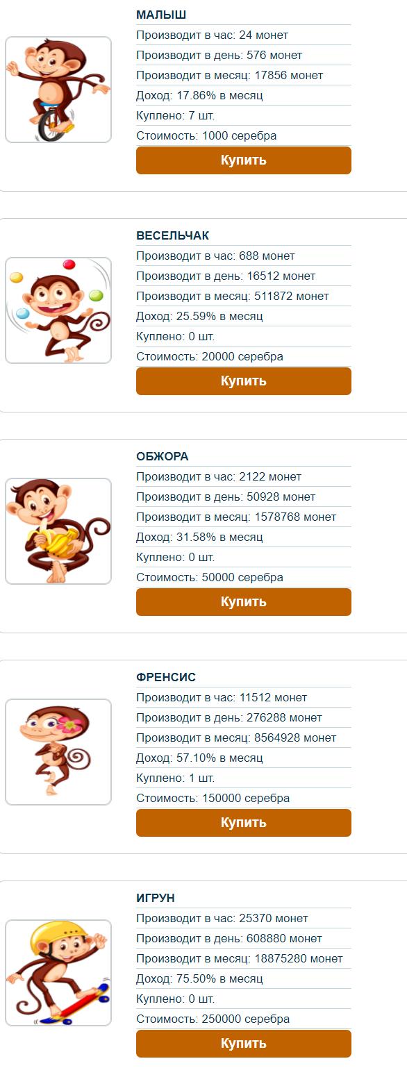 MonkeyMoney - Аккаунт - Купить Робот - monkey-money.biz - маркетинг игры
