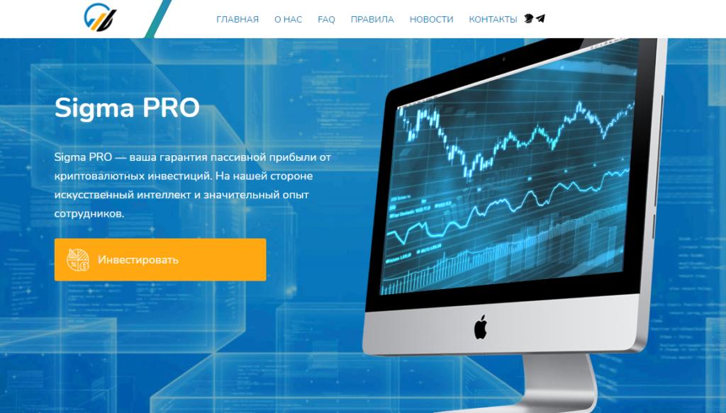 Sigma-pro.biz - Высокодоходный хайп проект