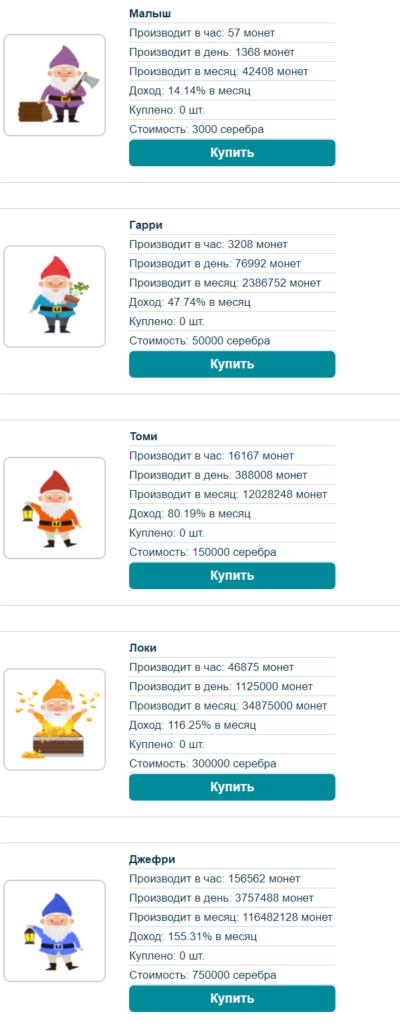 Golden-Gnomes - Аккаунт - Купить Робот - golden-gnomes.biz - маркетинг игры