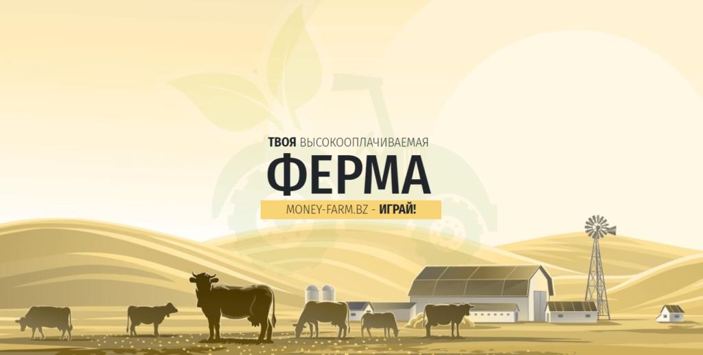 Money-Farm.biz - Игра с выводом реальных денег