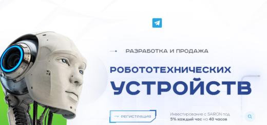 Sairon.vip - Среднедоходный хайп проект