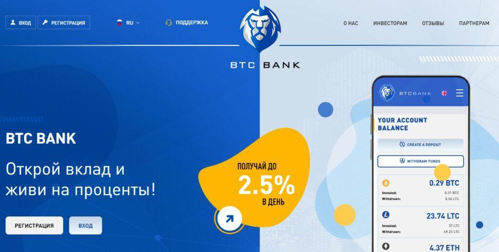 Btc-bank.org - Среднедоходный хайп проект