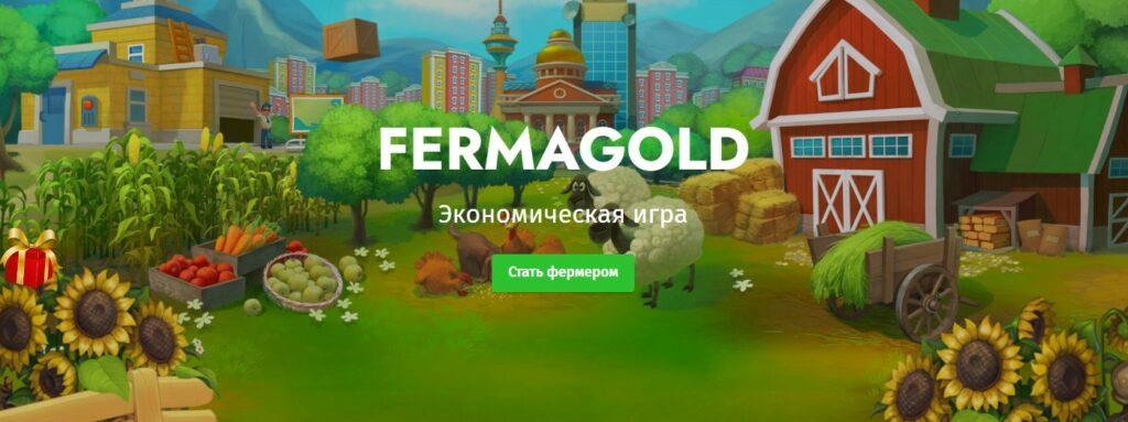 Fermagold.org - Игра ферма с выводом денег