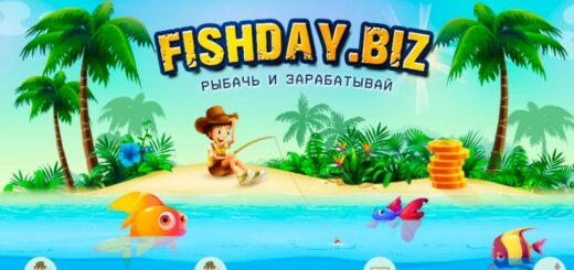 Fishday.biz - Новая игра с выводом реальных денег