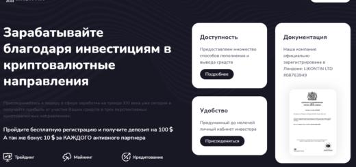 Likontin.biz - Высокодоходный хайп проект