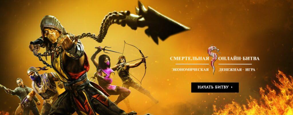 Mortalkombat.money - Новая игра с выводом денег