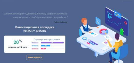 20daily-shara.com - Высокодоходный хайп проект