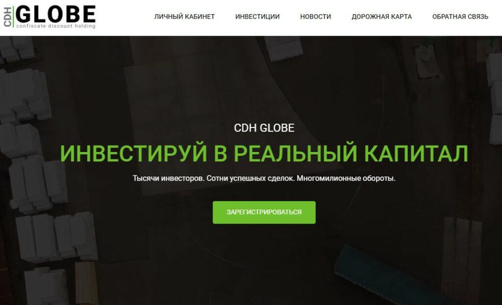 Cdhglobe.com - Низкодоходный хайп проект