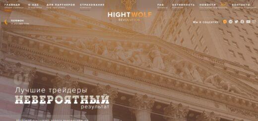Hightwolf.com - Среднедоходный хайп проект
