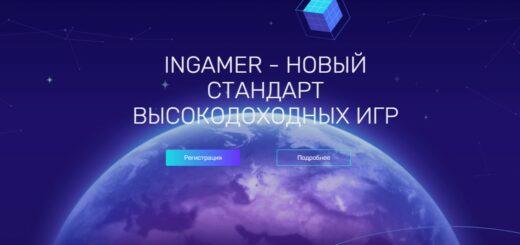 Ingamer.biz - Высокодоходный хайп проект