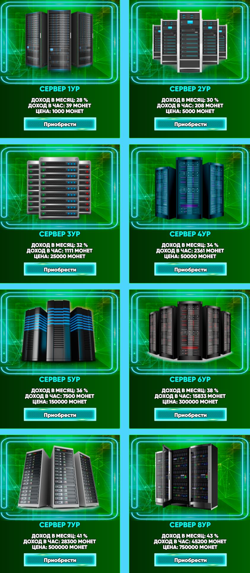 Мой кабинет - server-money.biz - маркетинг игры