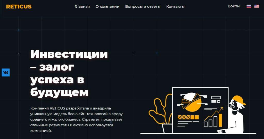Reticus.cc - Высокодоходный хайп проект