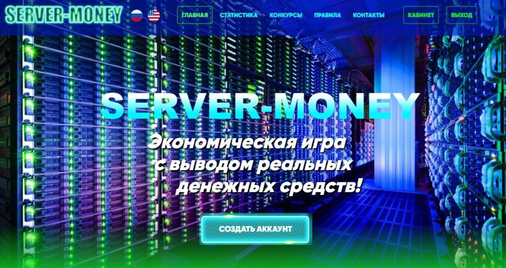 Server-Money.biz - Новая экономическая игра с выводом денег