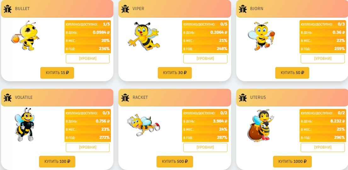 Honegame - Маркетинг игры