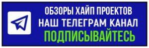 Телеграм канал блога Hyip-Money