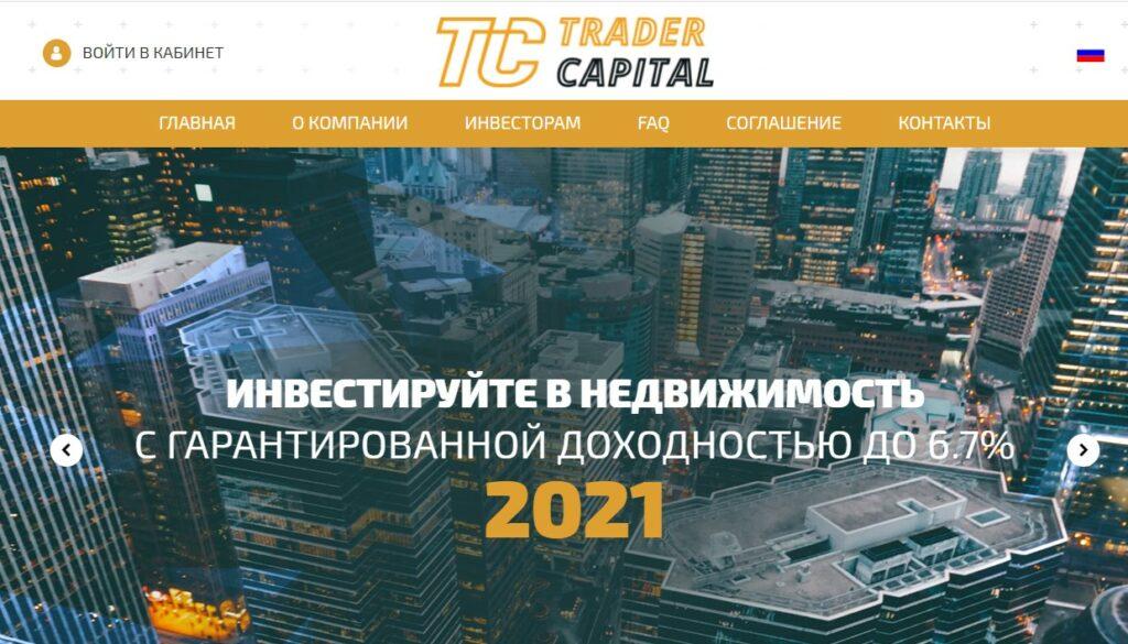 Tradercapital.pw - Среднедоходный хайп проект