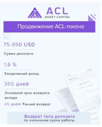 Assetcapital - инвестиции