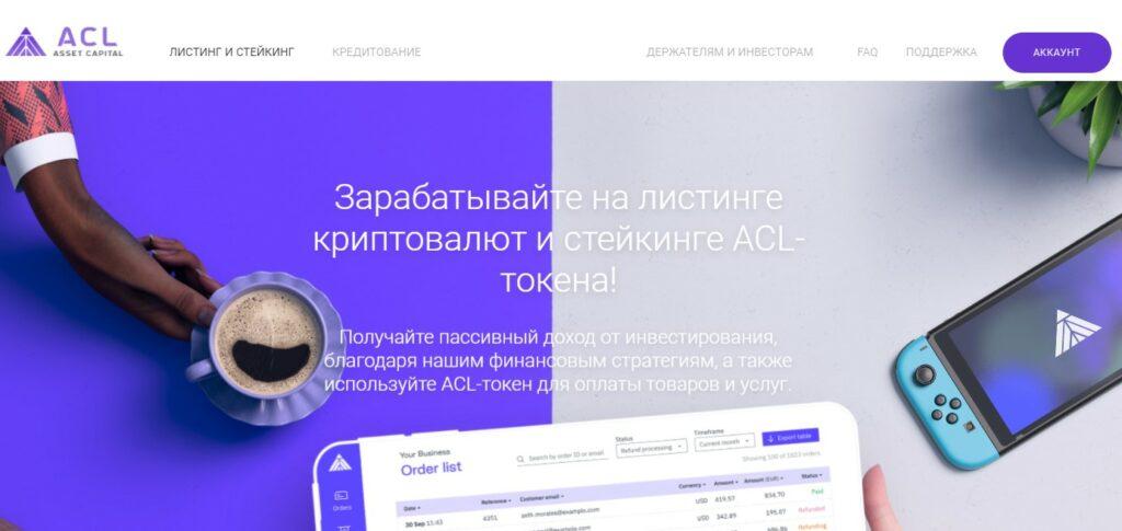 Assetcapital.io - Инвестиционный проект