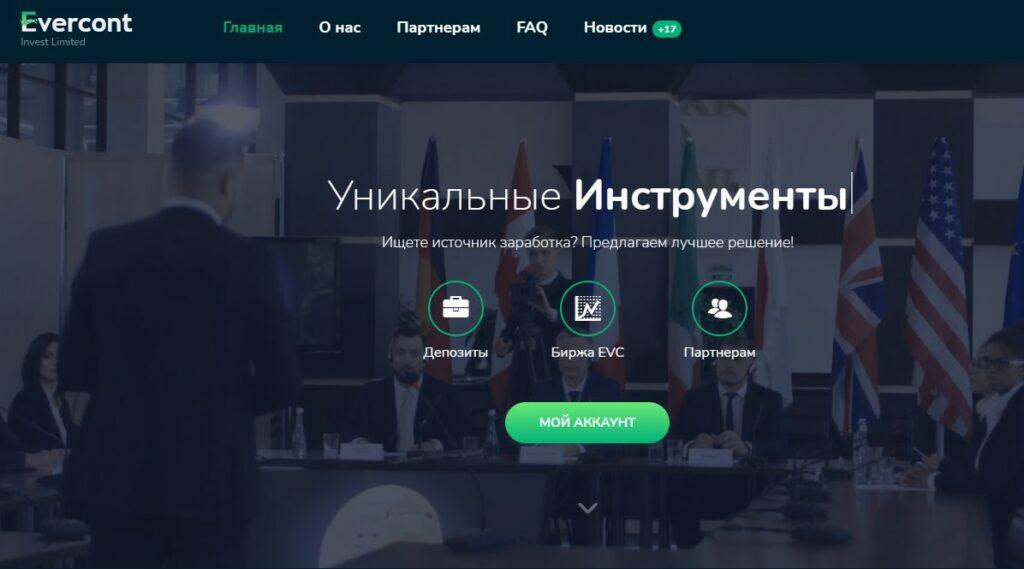 Evercont.com - Среднедоходный хайп проект