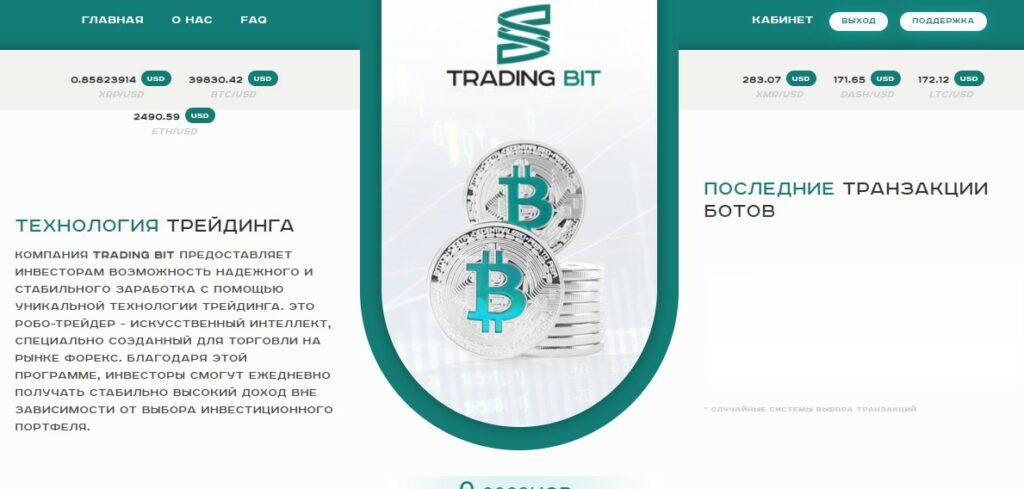 Tradingbit.biz - Низкодоходный хайп проект
