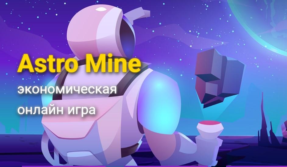 Astro-Mine.net - Новая игра с выводом денег от топ админа