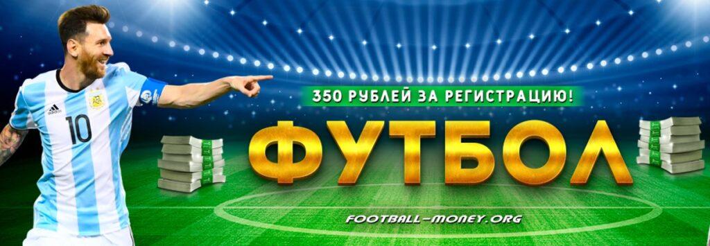 Football-money.com - Игра с выводом реальных денег