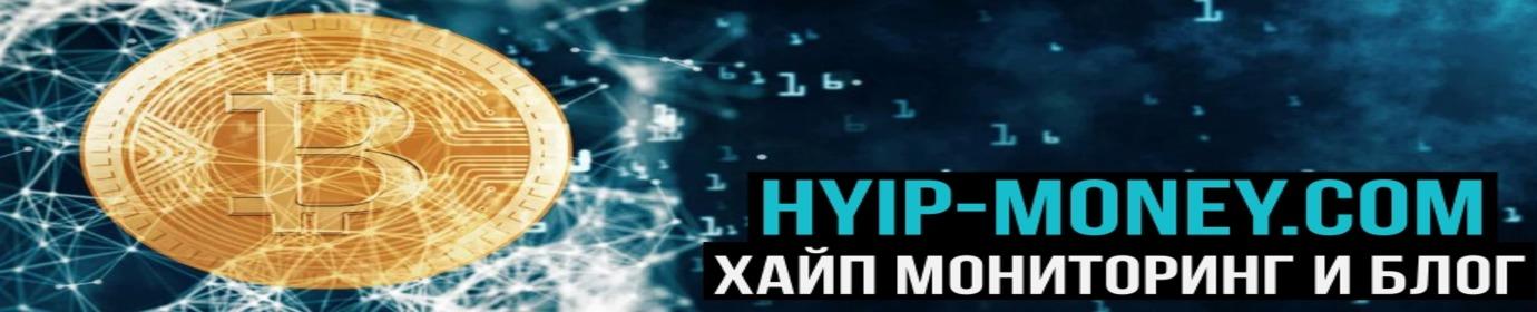 Хайп мониторинг Hyip-money