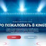 Kingsbet.biz - среднедоходный хайп проект