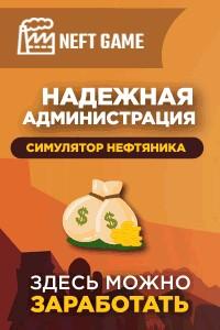 NeftGame - Новая экономическая игра с выводом денег