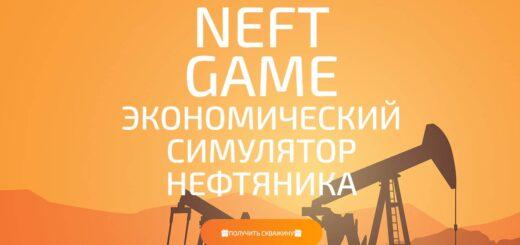 Neftgame.org - Новая экономическая игра с выводом денег от топ админа