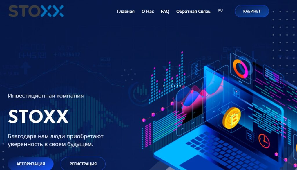 Stoxx.club - Низкодоходный хайп проект