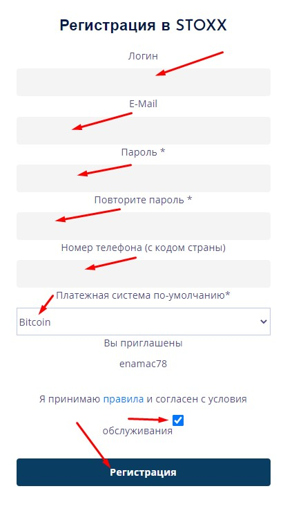 Stoxx.club - регистрация
