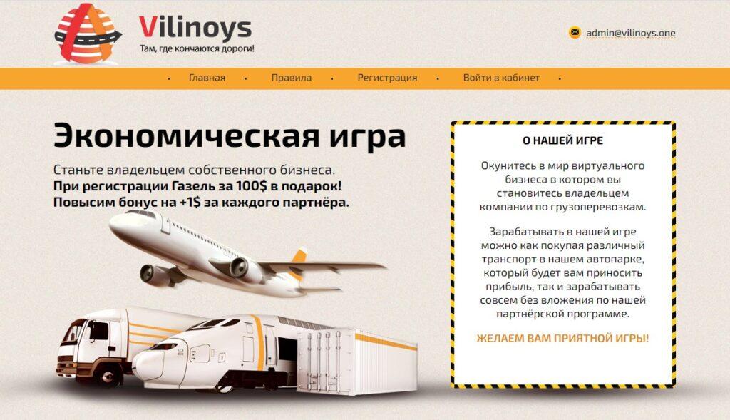 Vilinoys.one - Экономическая игра с выводом денег