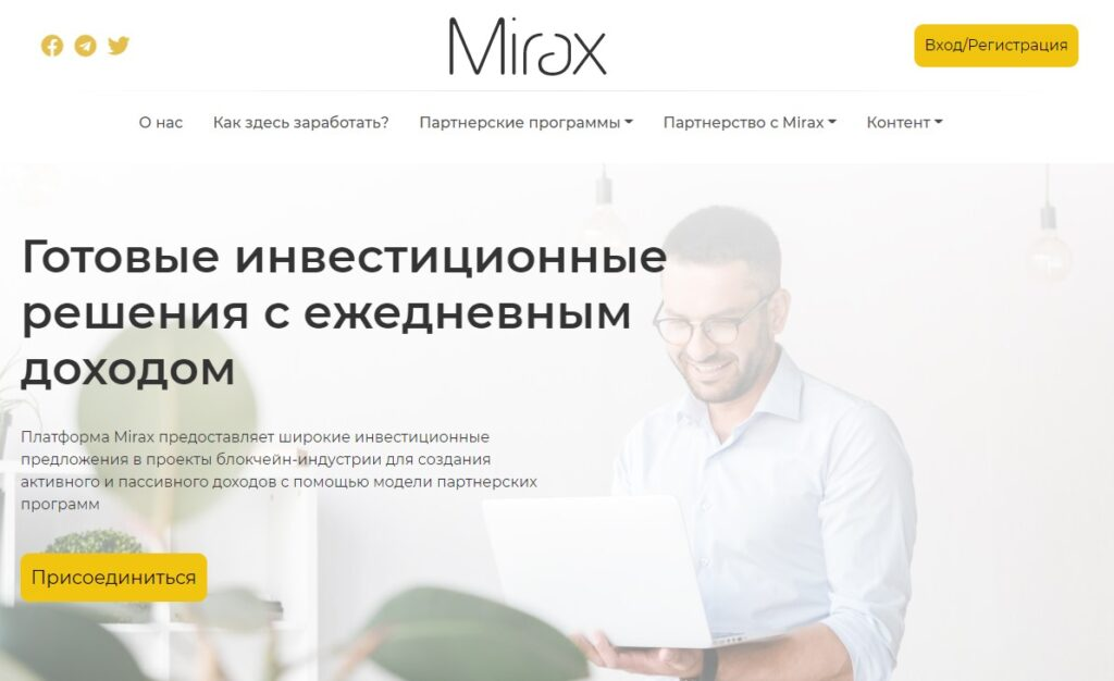 Mirax.tech - Среднедоходный хайп проект