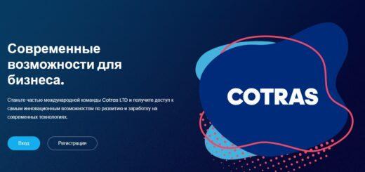Cotras.global - Низкодоходный проект