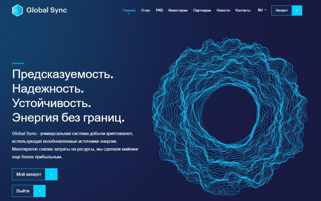 Globalsync.tech - Среднедоходный проект