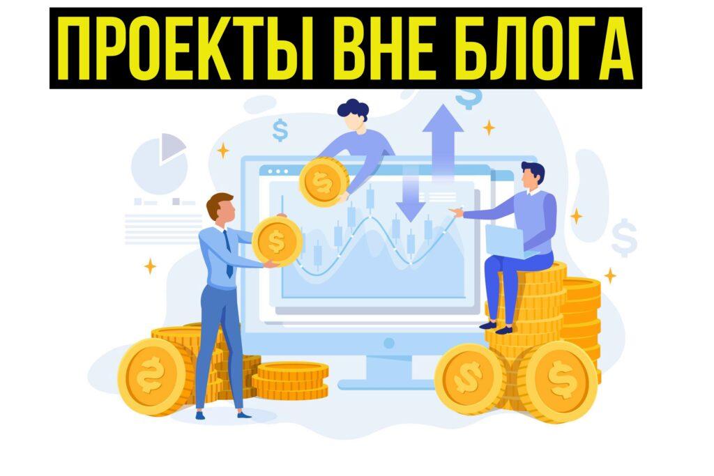 Проекты вне блога Hyip-Money.com