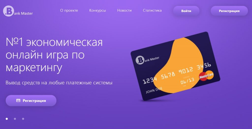 Bankmaster.online - Инвестиционная игра с выводом денег